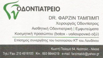 Dr. ΤΑΜΠΙΜΠ ΦΑΡΖΙΝ | ΧΕΙΡΟΥΡΓΟΣ ΟΔΟΝΤΙΑΤΡΟΣ | ΝΙΚΑΙΑ
