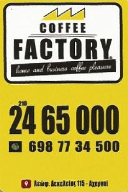 COFFEE FACTORY | ΚΑΦΕΤΕΡΙΑ - DELIVERY | ΑΧΑΡΝΕΣ