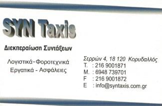 SYN TAXIS | ΛΟΓΙΣΤΙΚΟ ΓΡΑΦΕΙΟ | ΚΟΡΥΔΑΛΛΟΣ
