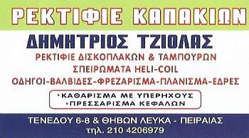 ΤΖΙΟΛΑΣ ΔΗΜΗΤΡΙΟΣ   ΡΕΚΤΙΦΙΕ ΚΑΠΑΚΙΩΝ   ΠΕΙΡΑΙΑΣ