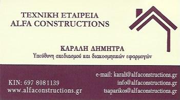 ALFA CONSTRUCTIONS   ΤΕΧΝΙΚΗ ΕΤΑΙΡΕΙΑ   ΠΕΡΙΣΤΕΡΙ