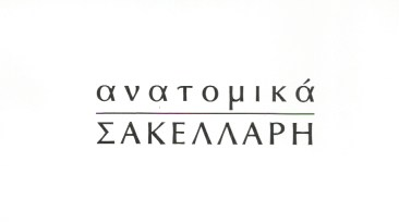 54f6b90933b ΑΝΑΤΟΜΙΚΑ ΣΑΚΕΛΛΑΡΗ | ΥΠΟΔΗΜΑΤΑ | ΑΘΗΝΑ - www.polispages.gr