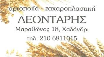 4a009ae466 ΛΕΟΝΤΑΡΗΣ ΝΙΚΟΛΑΟΣ