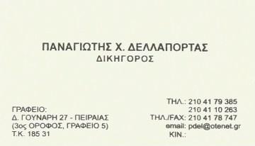 ΔΕΛΛΑΠΟΡΤΑΣ ΠΑΝΑΓΙΩΤΗΣ Χ   ΔΙΚΗΓΟΡΟΣ   ΠΕΙΡΑΙΑΣ
