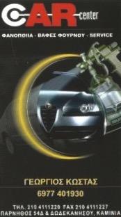 CAR CENTER | ΦΑΝΟΠΟΙΕΙΟ - ΒΑΦΕΣ | ΠΕΙΡΑΙΑΣ