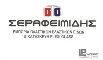 ΛΙΩΝΗΣ | ΠΛΑΣΤΙΚΑ ΕΙΔΗ - PLEXI GLASS | ΠΕΙΡΑΙΑΣ