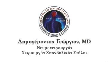 ΔΗΜΟΓΕΡΟΝΤΑΣ ΓΕΩΡΓΙΟΣ MD | ΝΕΥΡΟΧΕΙΡΟΥΡΓΟΣ | ΧΑΪΔΑΡΙ