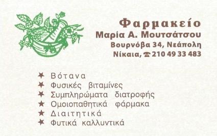 ΜΟΥΤΣΑΤΣΟΥ ΜΑΡΙΑ   ΦΑΡΜΑΚΕΙΟ   ΝΙΚΑΙΑ