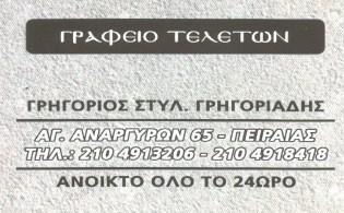 ΓΡΗΓΟΡΙΑΔΗΣ ΓΡΗΓΟΡΗΣ   ΓΡΑΦΕΙΟ ΤΕΛΕΤΩΝ   ΠΕΙΡΑΙΑΣ