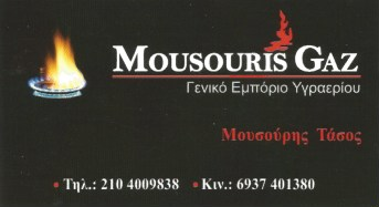 MOUSOURIS GAZ | ΦΙΑΛΕΣ ΥΓΡΑΕΡΙΟΥ | ΠΕΡΑΜΑ