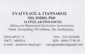 ΓΙΑΝΝΑΚΟΣ ΕΥΑΓΓΕΛΟΣ MD, PhD | ΑΚΤΙΝΟΛΟΓΟΣ | ΚΟΛΩΝΑΚΙ
