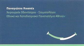 ΚΙΟΣΠΕΣ ΠΑΝΑΓΙΩΤΗΣ   ΧΕΙΡΟΥΡΓΟΣ ΟΔΟΝΤΙΑΤΡΟΣ   ΝΙΚΑΙΑ
