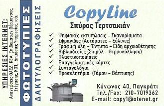 COPY LINE   ΦΩΤΟΤΥΠΙΕΣ   ΑΘΗΝΑ - ΠΑΓΚΡΑΤΙ