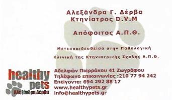 HEALTHY PETS | ΚΤΗΝΙΑΤΡΕΙΟ | ΖΩΓΡΑΦΟΥ