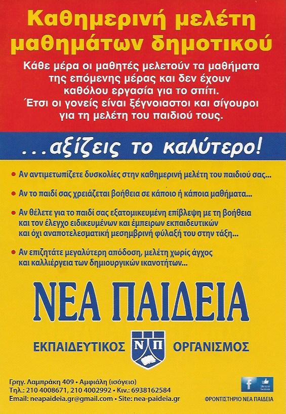 Image result for ΝΕΑ ΠΑΙΔΕΙΑ ΑΜΦΙΑΛΗ