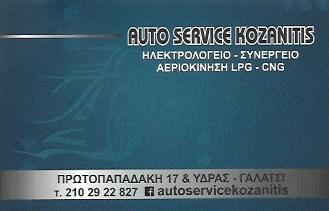 AUTOSERVICE ΚΟΖΑΝΙΤΗΣ | ΗΛΕΚΤΡΟΛΟΓΕΙΟ ΑΥΤΟΚΙΝΗΤΩΝ | ΓΑΛΑΤΣΙ