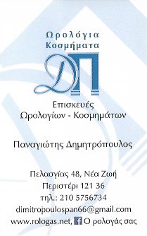 Ο ΡΟΛΟΓΑΣ ΣΑΣ  d7416274ddb