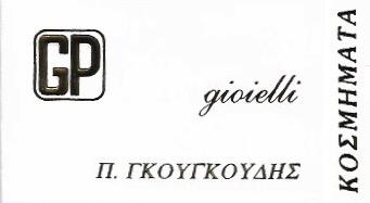 G.P. ΓΚΟΥΓΚΟΥΔΗΣ GIOIELLI   ΕΡΓΑΣΤΗΡΙΟ ΧΡΥΣΟΧΟΪΑΣ   ΠΕΤΡΟΥΠΟΛΗ