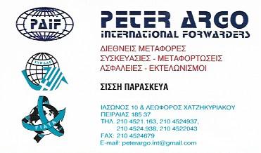 PETER ARGO | ΔΙΕΘΝΕΙΣ ΜΕΤΑΦΟΡΕΣ | ΠΕΙΡΑΙΑΣ