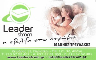 LEADER STROM | ΣΤΡΩΜΑΤΑ | ΠΕΡΙΣΤΕΡΙ
