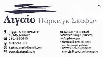 ΑΙΓΑΙΟ | PARKING ΣΚΑΦΩΝ | ΜΟΣΧΑΤΟ