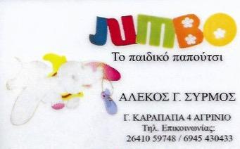 4a46d2b2b54 JUMBO | ΚΑΤΑΣΤΗΜΑ ΠΑΙΔΙΚΩΝ ΥΠΟΔΗΜΑΤΩΝ | ΑΓΡΙΝΙΟ - www.polispages.gr