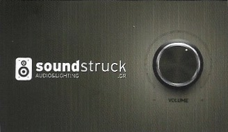 SOUNDSTRUCK.GR | ΗΧΗΤΙΚΑ ΣΥΣΤΗΜΑΤΑ | ΠΕΡΙΣΤΕΡΙ