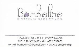 BAMBOLINO | ΒΑΠΤΙΣΤΙΚΑ ΕΙΔΗ | ΚΟΡΥΔΑΛΛΟΣ