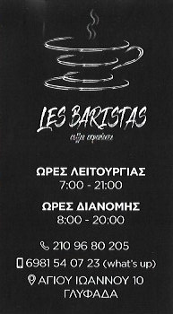 LES BARISTAS COFFEE EXPERIENCE | ΚΑΦΕΤΕΡΙΑ | ΓΛΥΦΑΔΑ