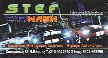 STEF CAR WASH   ΠΛΥΝΤΗΡΙΟ ΑΥΤΟΚΙΝΗΤΩΝ   ΑΘΗΝΑ - ΝΕΟΣ ΚΟΣΜΟΣ