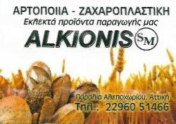 ALKIONIS | ΑΡΤΟΠΟΙΕΙΟ | ΑΛΕΠΟΧΩΡΙ