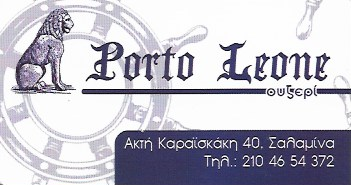 PORTO LEONE | ΟΥΖΕΡΙ | ΣΑΛΑΜΙΝΑ