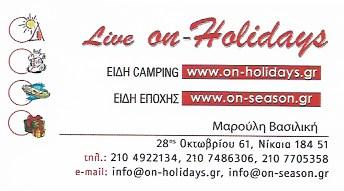 LIVE ON HOLIDAYS | ΕΙΔΗ ΚΑΜΠΙΝΓΚ | ΝΙΚΑΙΑ