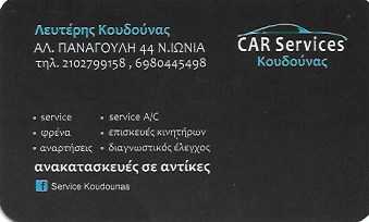 CAR SERVICES ΚΟΥΔΟΥΝΑΣ | ΣΥΝΕΡΓΕΙΟ ΑΥΤΟΚΙΝΗΤΩΝ | ΝΕΑ ΙΩΝΙΑ