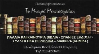 ΤΟ ΜΙΚΡΟ ΜΟΝΑΣΤΗΡΑΚΙ | ΒΙΒΛΙΟΠΩΛΕΙΟ | ΠΕΙΡΑΙΑΣ