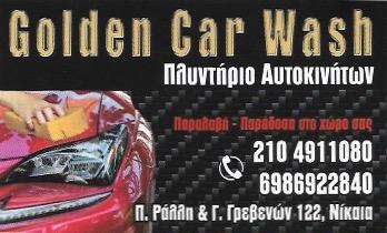 GOLDEN CAR WASH   ΠΛΥΝΤΗΡΙΟ ΑΥΤΟΚΙΝΗΤΩΝ   ΝΙΚΑΙΑ