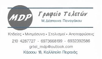 MDP | ΓΡΑΦΕΙΟ ΤΕΛΕΤΩΝ | ΠΕΙΡΑΙΑΣ - ΚΑΛΛΙΠΟΛΗ