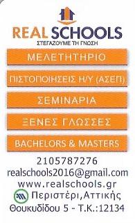 REAL SCHOOLS | ΚΕΝΤΡΟ ΔΗΜΙΟΥΡΓΙΚΗΣ ΑΠΑΣΧΟΛΗΣΗΣ ΚΑΙ ΜΕΛΕΤΗΣ | ΠΕΡΙΣΤΕΡΙ