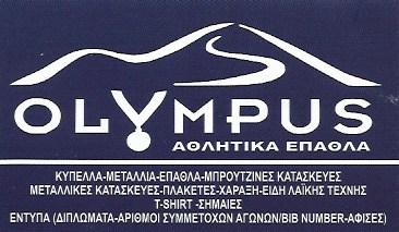 OLYMPUS   ΑΘΛΗΤΙΚΑ ΕΠΑΘΛΑ   ΠΕΙΡΑΙΑΣ