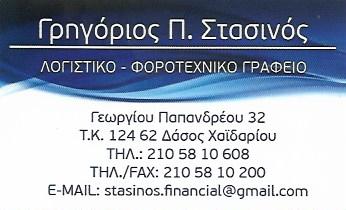ΣΤΑΣΙΝΟΣ ΓΡΗΓΟΡΙΟΣ   ΛΟΓΙΣΤΙΚΟ ΓΡΑΦΕΙΟ   ΧΑΪΔΑΡΙ