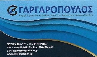ΓΑΡΓΑΡΟΠΟΥΛΟΣ   ΕΙΔΗ ΧΑΡΤΟΠΩΛΕΙΟΥ   ΠΕΙΡΑΙΑΣ