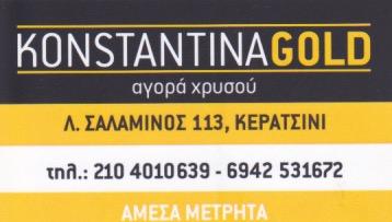 KONSTANTINA GOLD   ΑΓΟΡΑ ΧΡΥΣΟΥ   ΚΕΡΑΤΣΙΝΙ