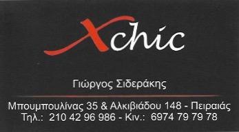 XCHIC | ΓΥΝΑΙΚΕΙΑ ΕΝΔΥΜΑΤΑ | ΠΕΙΡΑΙΑΣ