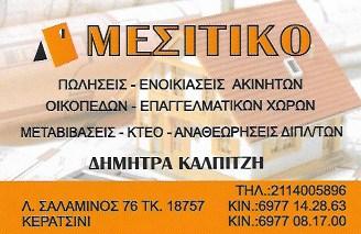ΚΑΛΠΙΤΖΗ ΔΗΜΗΤΡΑ   ΜΕΣΙΤΙΚΟ ΓΡΑΦΕΙΟ   ΚΕΡΑΤΣΙΝΙ