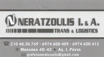 NERATZOULIS I & A | ΜΕΤΑΦΟΡΙΚΗ ΕΤΑΙΡΕΙΑ | ΑΓΙΟΣ ΙΩΑΝΝΗΣ ΡΕΝΤΗΣ
