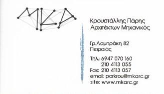 ΜΚΑ   ΑΡΧΙΤΕΚΤΟΝΙΚΟ ΓΡΑΦΕΙΟ   ΠΕΙΡΑΙΑΣ