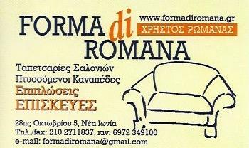 FORMA DI ROMANA | ΤΑΠΕΤΣΑΡΙΕΣ ΕΠΙΠΛΩΝ | ΝΕΑ ΙΩΝΙΑ