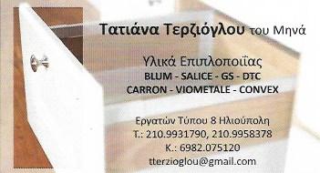 ΤΕΡΖΙΟΓΛΟΥ | ΥΛΙΚΑ ΕΠΙΠΛΟΠΟΙΙΑΣ | ΗΛΙΟΥΠΟΛΗ