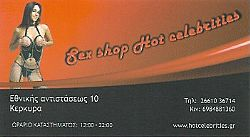 HOT CELEBRITIES | SEX SHOP | ΚΕΡΚΥΡΑ