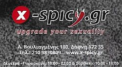 X SPICY | SEX SHOP | ΔΑΦΝΗ